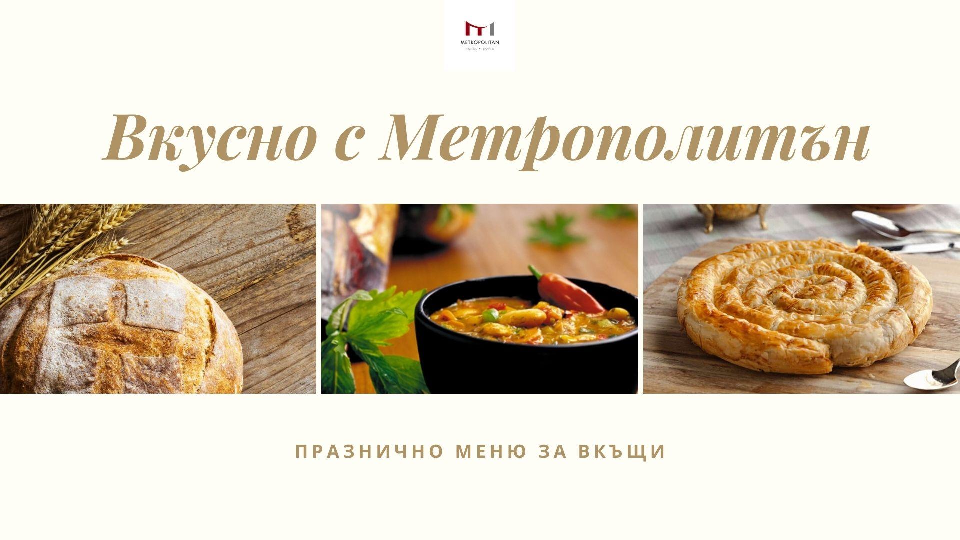 Празнично меню за вкъщи - Метрополитън Хотел София
