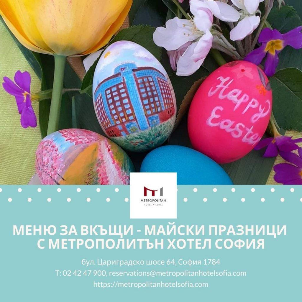 Меню за вкъщи - Майски празници 2021 кавър